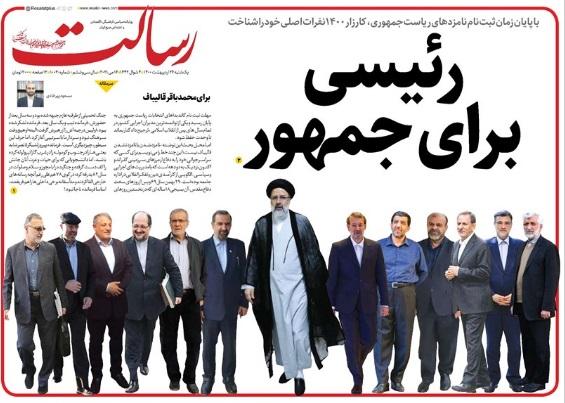 مانشيت إيران: قراءة في ترشيحات الانتخابات الرئاسية المقبلة 2