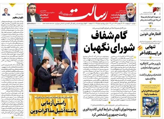 مانشيت إيران: كيف ستؤثر الدعاية الانتخابية على الناخبين في إيران؟ 4