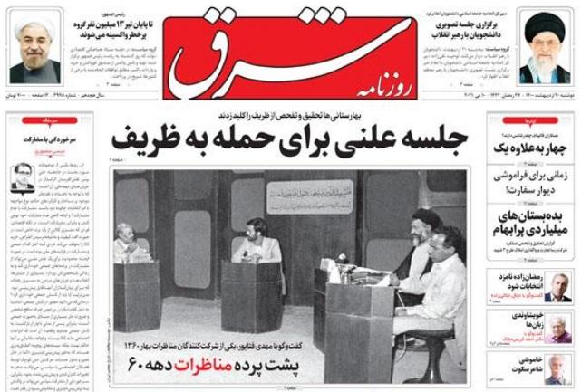 مانشيت إيران: كيف ستؤثر الدعاية الانتخابية على الناخبين في إيران؟ 1