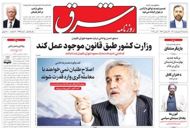 مانشيت إيران: ما تأثير قرار مجلس صيانة الدستور على بدء الترشيح للانتخابات الرئاسية؟ 2