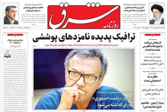 مانشيت إيران: هل بدأت المواجهة المزدوجة في الانتخابات الإيرانية؟ 4