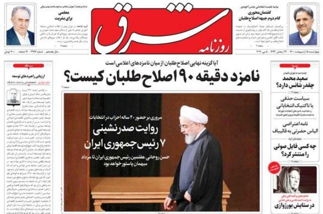 مانشيت إيران – ما هي حظوظ ظريف وجهانغيري وتاج زاده في الانتخابات المقبلة؟ 4