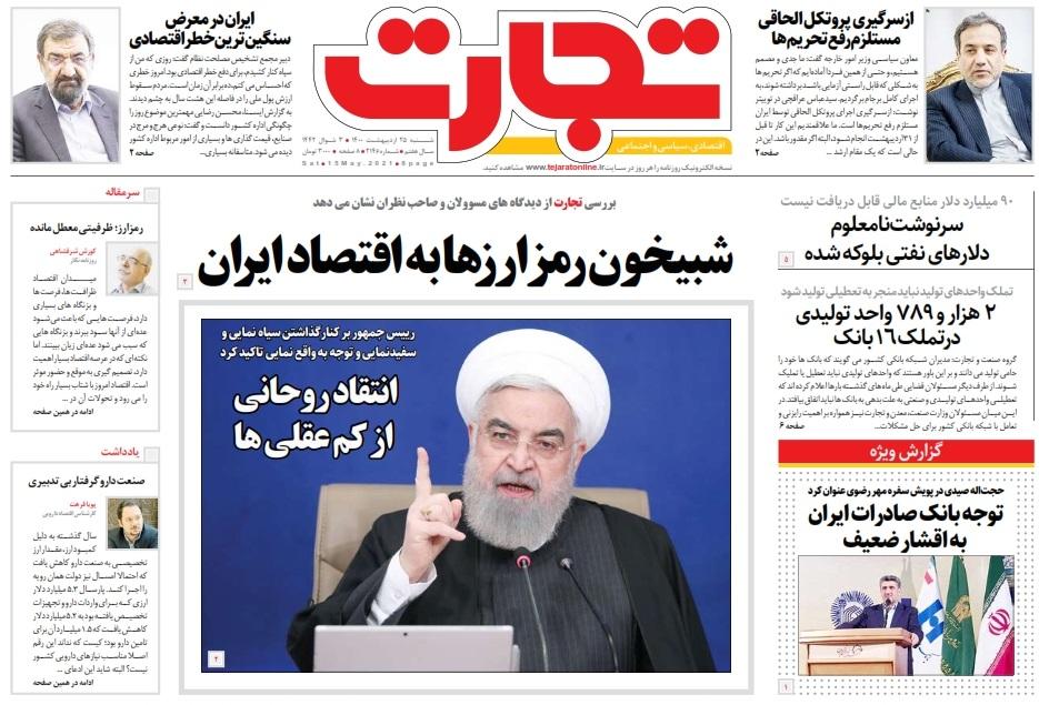 مانشيت إيران: ثنائية القطب في الانتخابات الرئاسية بين رئيسي ولاريجاني 2
