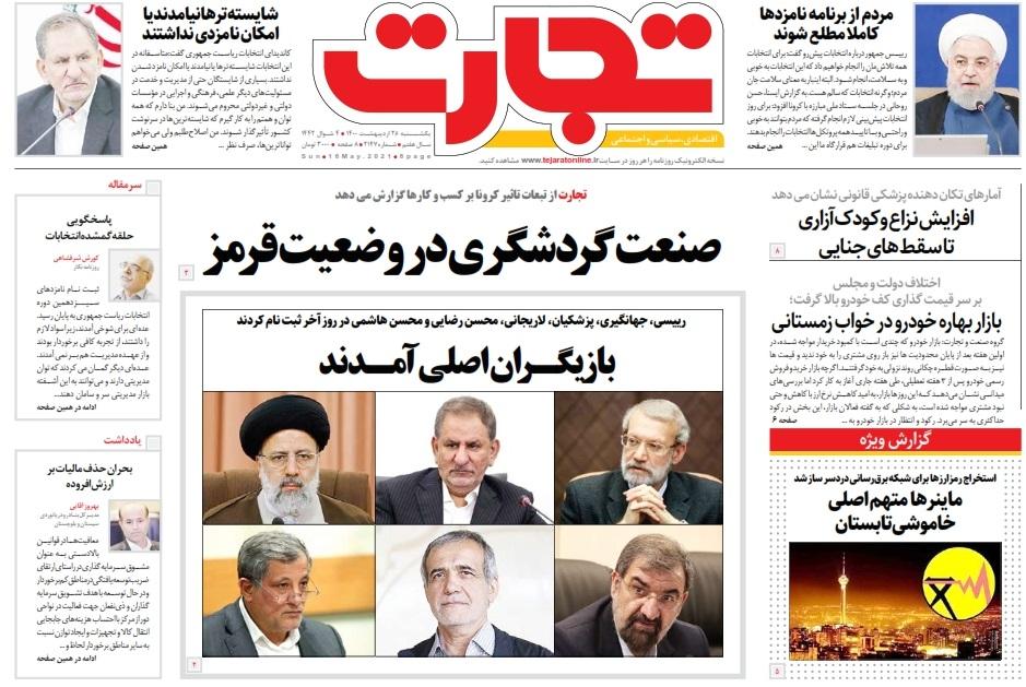 مانشيت إيران: قراءة في ترشيحات الانتخابات الرئاسية المقبلة 3