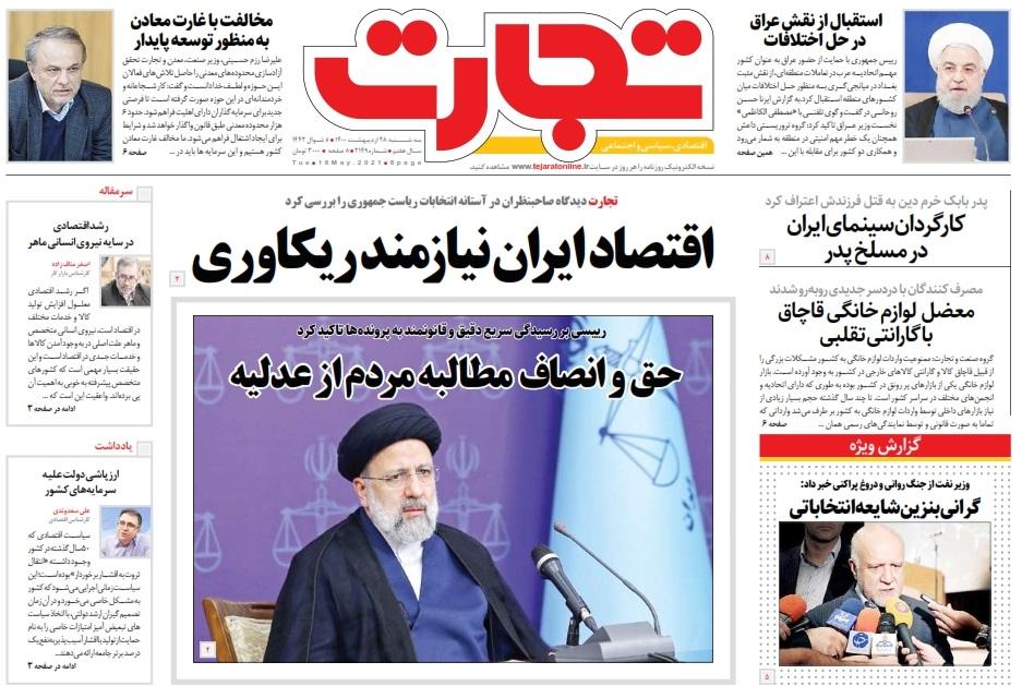 مانشيت إيران: هل بدأت المواجهة المزدوجة في الانتخابات الإيرانية؟ 2
