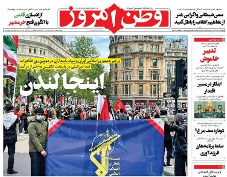 مانشيت إيران: من هو جهانغيري وما هي حظوظه في الانتخابات؟ 5