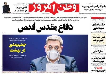 مانشيت إيران: ما تأثير قرار مجلس صيانة الدستور على بدء الترشيح للانتخابات الرئاسية؟ 4