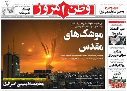 مانشيت إيران: ثنائية القطب في الانتخابات الرئاسية بين رئيسي ولاريجاني 5