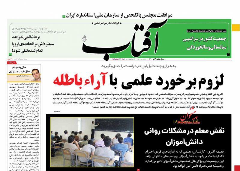 مانشيت إيران: تخوفات من التضحية باستقلالية البرلمان في سبيل تشكيل حكومة رئيسي 4