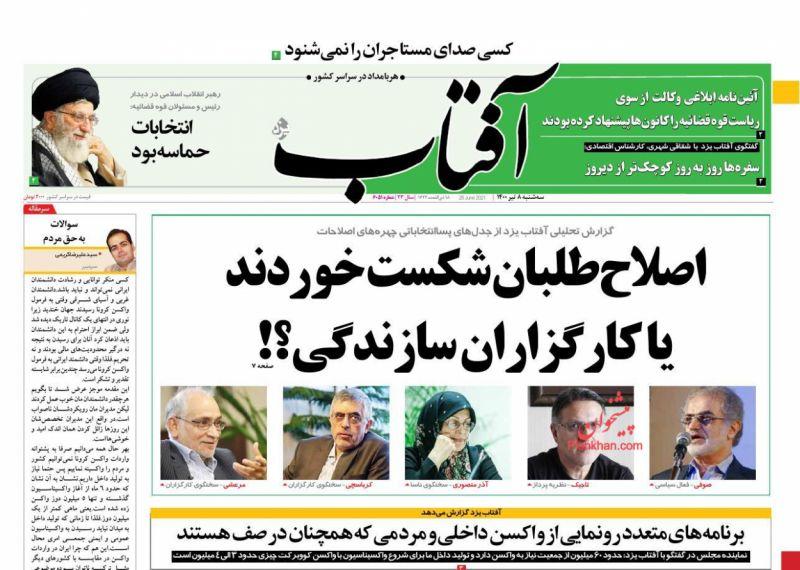مانشيت إيران: هل يستطيع رئيسي أن ينتهج سياسة خارجية ناجحة دون الاتفاق النووي؟ 7