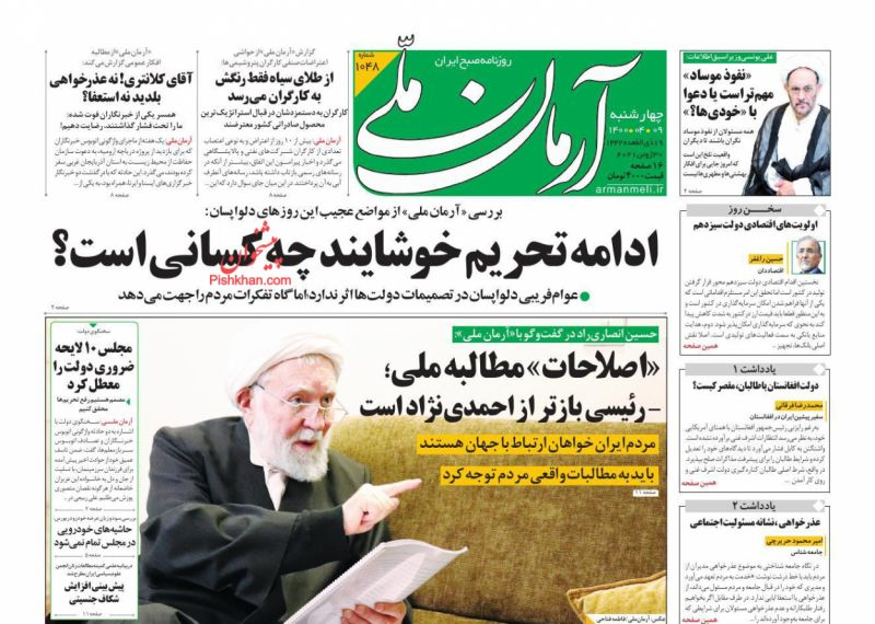 مانشيت إيران: تخوفات من التضحية باستقلالية البرلمان في سبيل تشكيل حكومة رئيسي 3