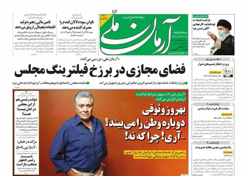 مانشيت إيران: هل يستطيع رئيسي أن ينتهج سياسة خارجية ناجحة دون الاتفاق النووي؟ 3
