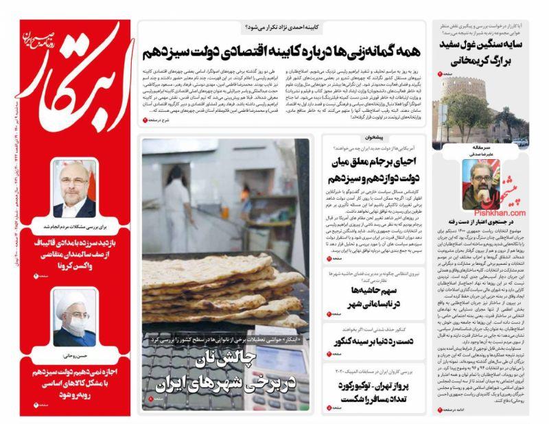 مانشيت إيران: تخوفات من التضحية باستقلالية البرلمان في سبيل تشكيل حكومة رئيسي 8