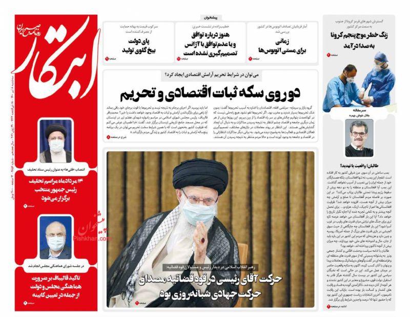 مانشيت إيران: هل يستطيع رئيسي أن ينتهج سياسة خارجية ناجحة دون الاتفاق النووي؟ 1