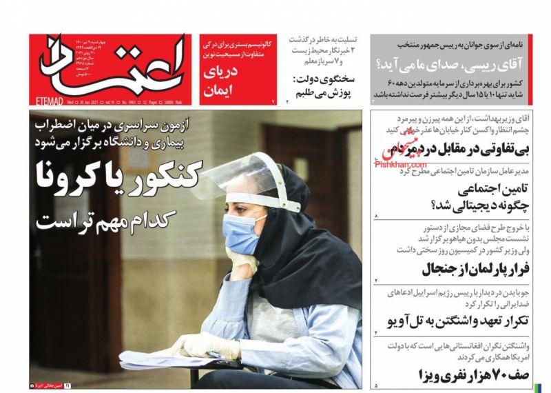 مانشيت إيران: تخوفات من التضحية باستقلالية البرلمان في سبيل تشكيل حكومة رئيسي 7