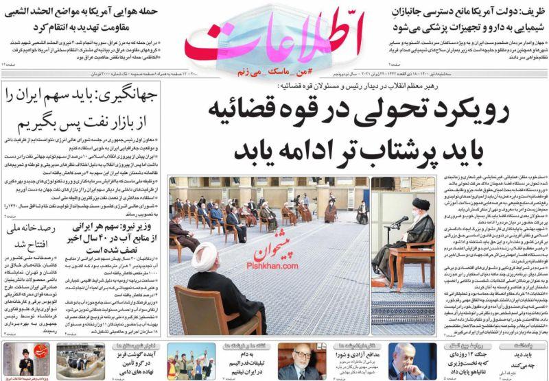 مانشيت إيران: هل يستطيع رئيسي أن ينتهج سياسة خارجية ناجحة دون الاتفاق النووي؟ 6