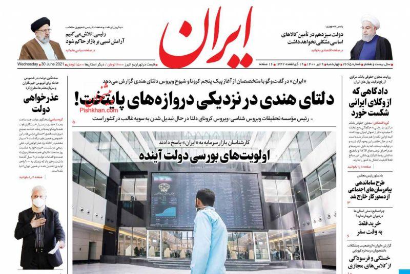 مانشيت إيران: تخوفات من التضحية باستقلالية البرلمان في سبيل تشكيل حكومة رئيسي 6