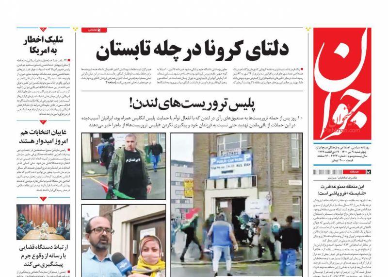 مانشيت إيران: تخوفات من التضحية باستقلالية البرلمان في سبيل تشكيل حكومة رئيسي 2