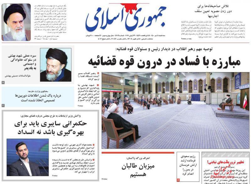 مانشيت إيران: هل يستطيع رئيسي أن ينتهج سياسة خارجية ناجحة دون الاتفاق النووي؟ 5