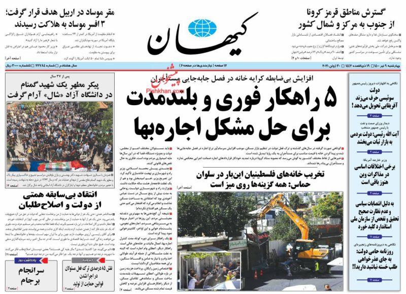 مانشيت إيران: تخوفات من التضحية باستقلالية البرلمان في سبيل تشكيل حكومة رئيسي 1