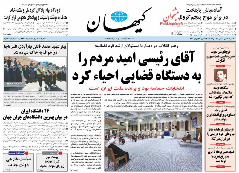 مانشيت إيران: هل يستطيع رئيسي أن ينتهج سياسة خارجية ناجحة دون الاتفاق النووي؟ 2