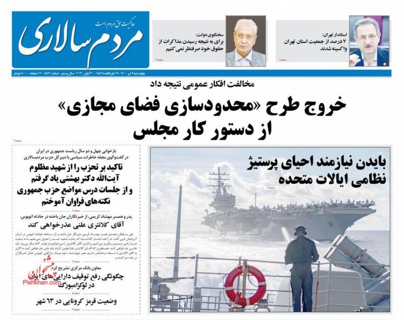 مانشيت إيران: تخوفات من التضحية باستقلالية البرلمان في سبيل تشكيل حكومة رئيسي 10