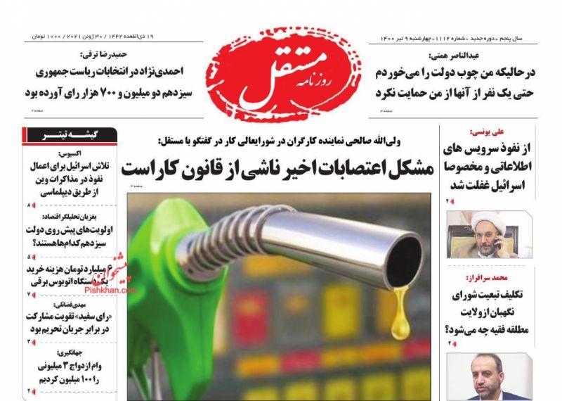 مانشيت إيران: تخوفات من التضحية باستقلالية البرلمان في سبيل تشكيل حكومة رئيسي 9