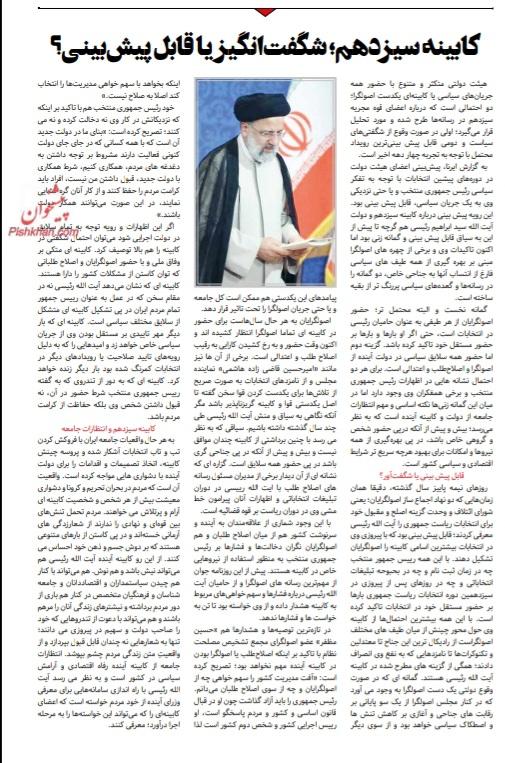 مانشيت إيران: هل يستطيع رئيسي أن ينتهج سياسة خارجية ناجحة دون الاتفاق النووي؟ 10