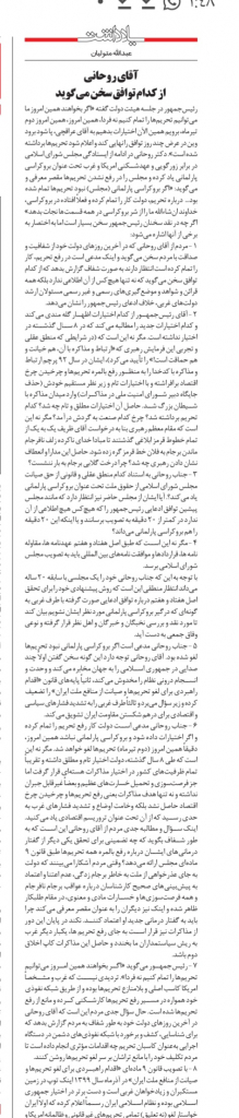 مانشيت إيران: هل يستطيع رئيسي أن ينتهج سياسة خارجية ناجحة دون الاتفاق النووي؟ 9