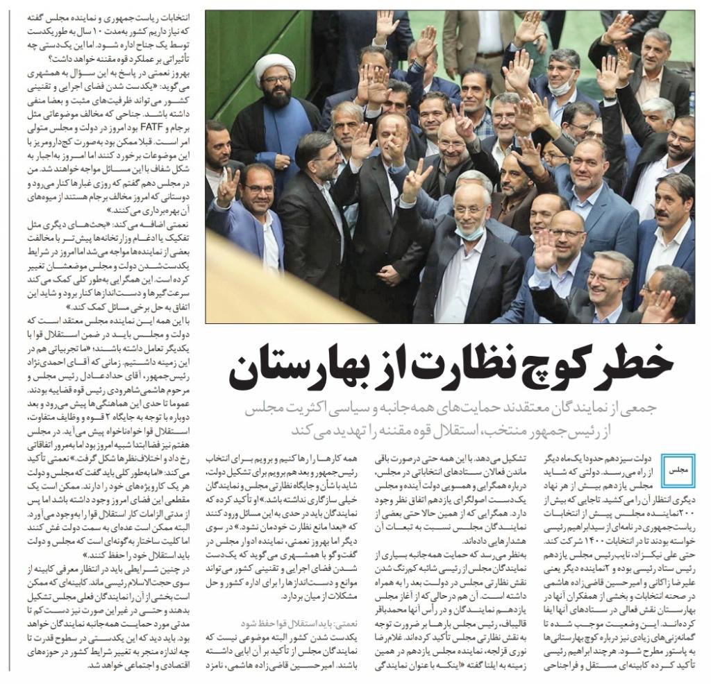 مانشيت إيران: تخوفات من التضحية باستقلالية البرلمان في سبيل تشكيل حكومة رئيسي 11