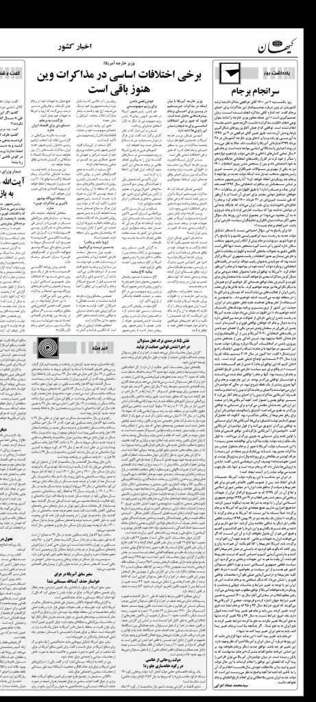 مانشيت إيران: تخوفات من التضحية باستقلالية البرلمان في سبيل تشكيل حكومة رئيسي 12