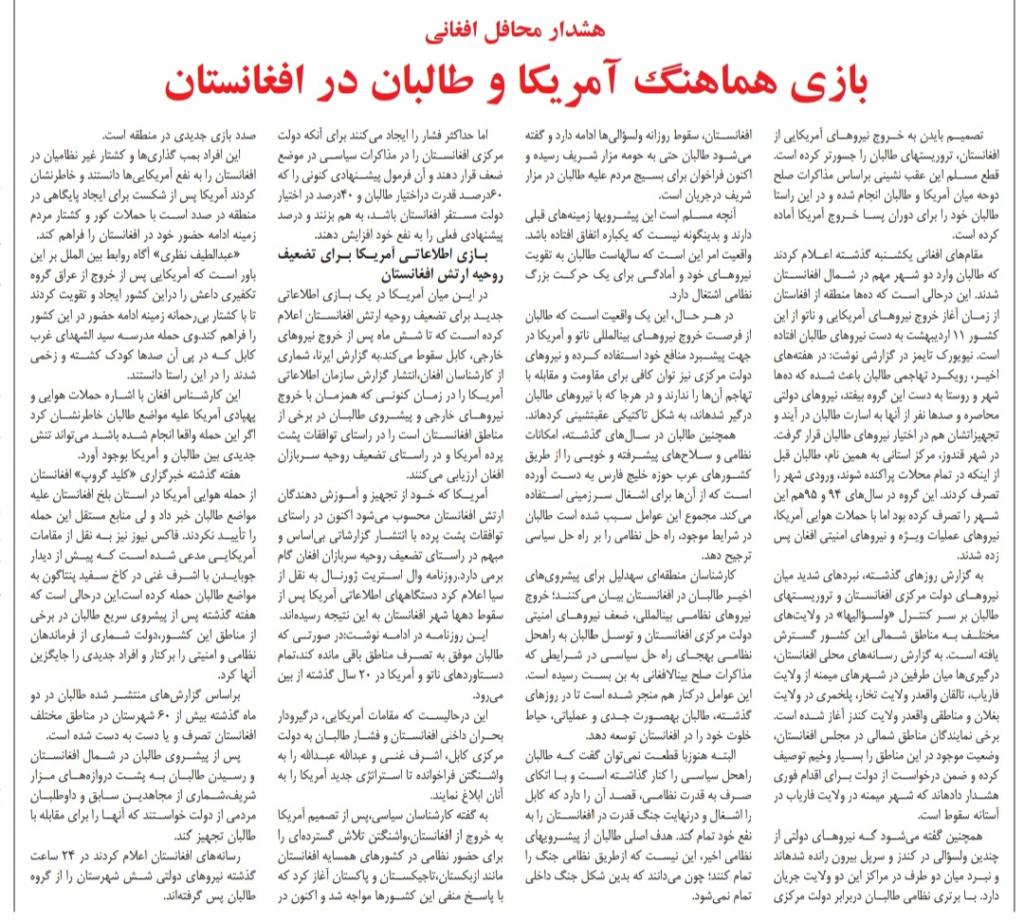 مانشيت إيران: تخوفات من التضحية باستقلالية البرلمان في سبيل تشكيل حكومة رئيسي 13