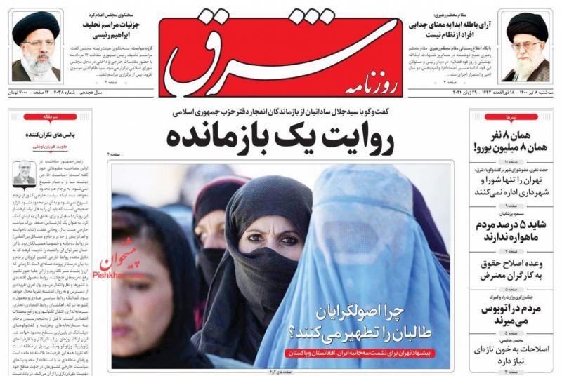 مانشيت إيران: هل يستطيع رئيسي أن ينتهج سياسة خارجية ناجحة دون الاتفاق النووي؟ 4