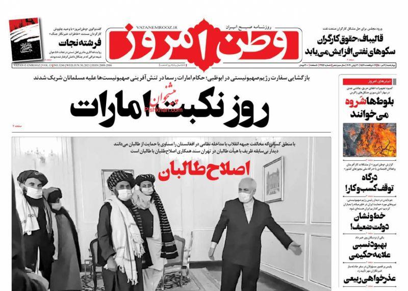 مانشيت إيران: تخوفات من التضحية باستقلالية البرلمان في سبيل تشكيل حكومة رئيسي 5