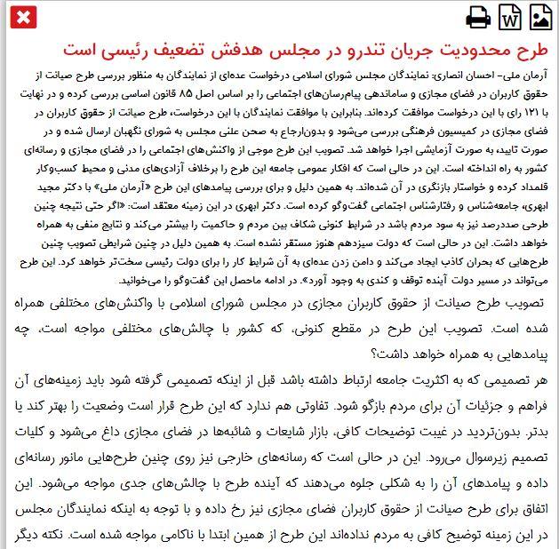 """مانشيت إيران: جدل حول قانون """"حماية حقوق مستخدمي الفضاء الإلكتروني"""" 7"""