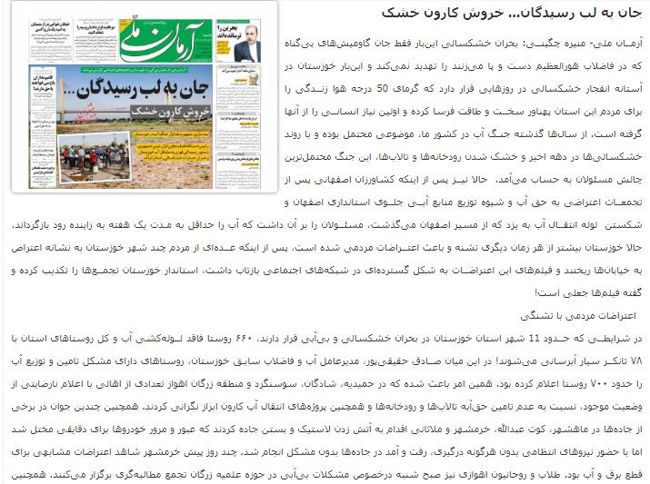 مانشيت إيران: مظاهرات في خوزستان بعد أزمة جفاف ضربت المحافظة 7