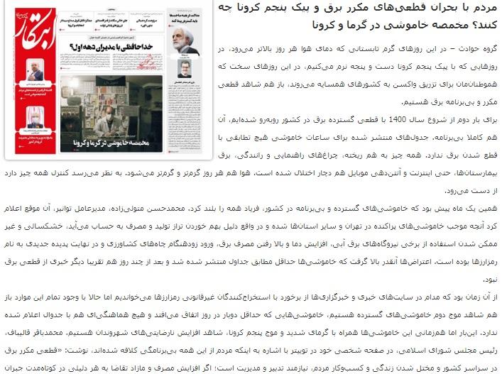 مانشيت إيران: صعوبات اقتصادية ومعيشية تواجه الشعب الإيراني 7