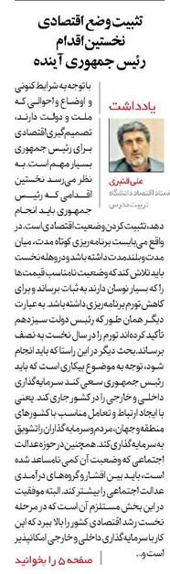 مانشيت إيران: صعوبات اقتصادية ومعيشية تواجه الشعب الإيراني 6