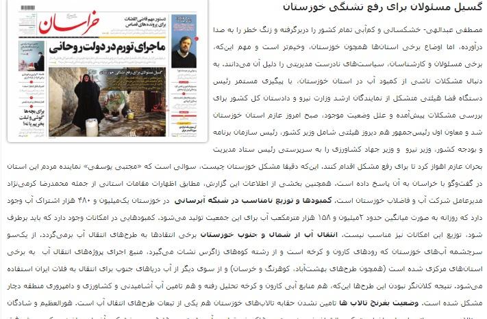 مانشيت إيران: مظاهرات في خوزستان بعد أزمة جفاف ضربت المحافظة 8