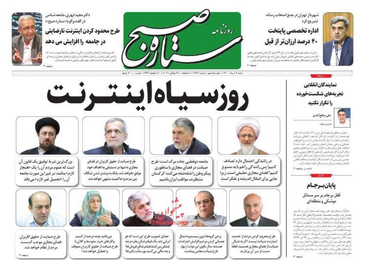 """مانشيت إيران: جدل حول قانون """"حماية حقوق مستخدمي الفضاء الإلكتروني"""" 1"""