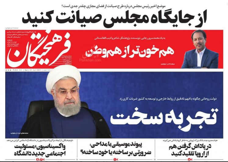 """مانشيت إيران: جدل حول قانون """"حماية حقوق مستخدمي الفضاء الإلكتروني"""" 2"""