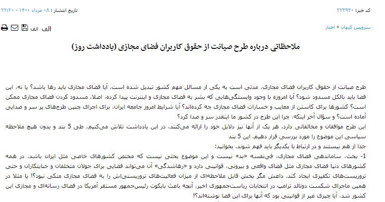 """مانشيت إيران: جدل حول قانون """"حماية حقوق مستخدمي الفضاء الإلكتروني"""" 8"""