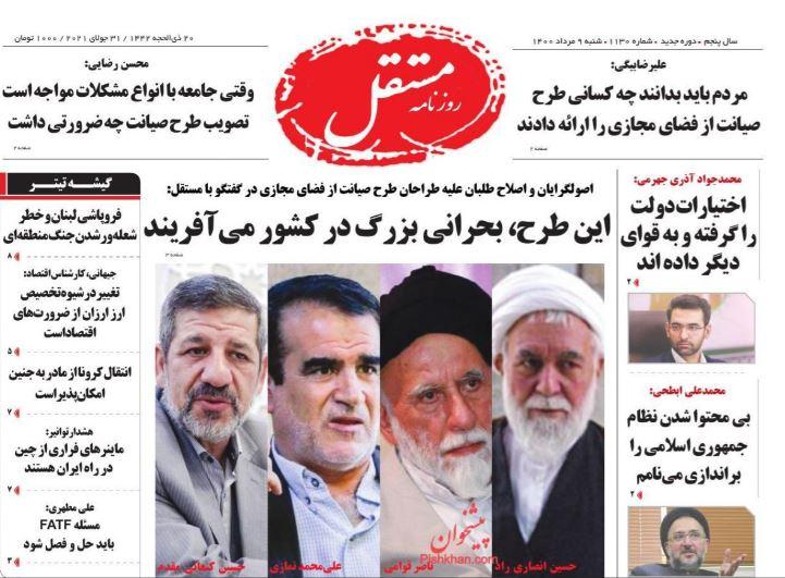 """مانشيت إيران: جدل حول قانون """"حماية حقوق مستخدمي الفضاء الإلكتروني"""" 3"""