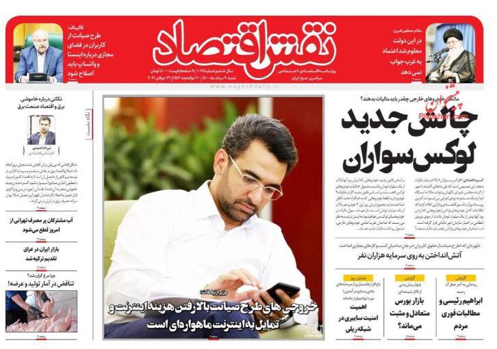 """مانشيت إيران: جدل حول قانون """"حماية حقوق مستخدمي الفضاء الإلكتروني"""" 4"""