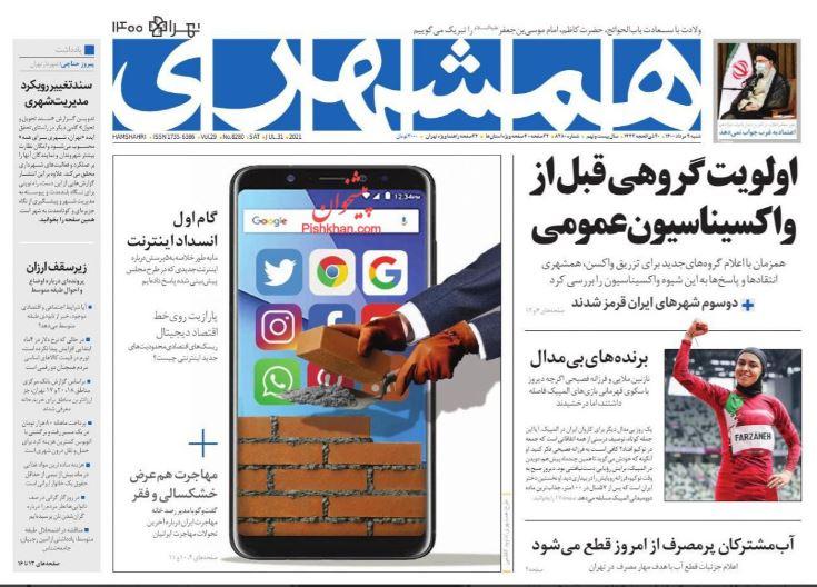 """مانشيت إيران: جدل حول قانون """"حماية حقوق مستخدمي الفضاء الإلكتروني"""" 5"""