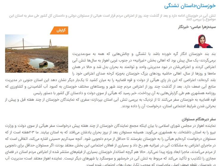 مانشيت إيران: مظاهرات في خوزستان بعد أزمة جفاف ضربت المحافظة 9