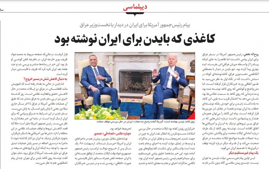 مانشيت إيران: هل سلّم بايدن رسالة إلى طهران عبر الكاظمي؟ 8