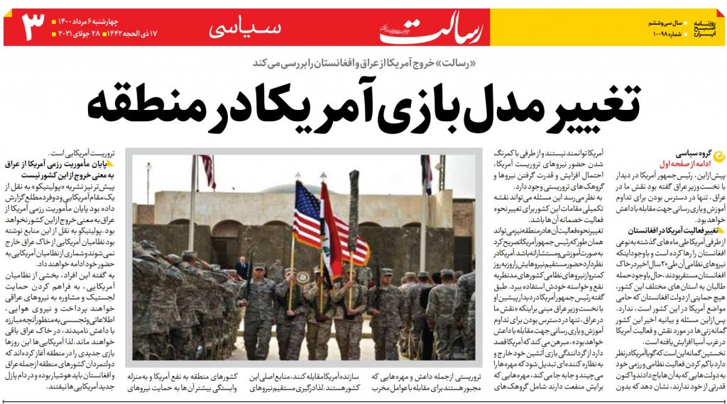 مانشيت إيران: هل سلّم بايدن رسالة إلى طهران عبر الكاظمي؟ 7