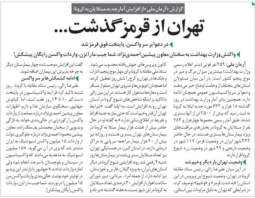 مانشيت إيران: الجمهورية الإسلامية بين احتجاجات خوزستان وموجة كورونا الخامسة 7