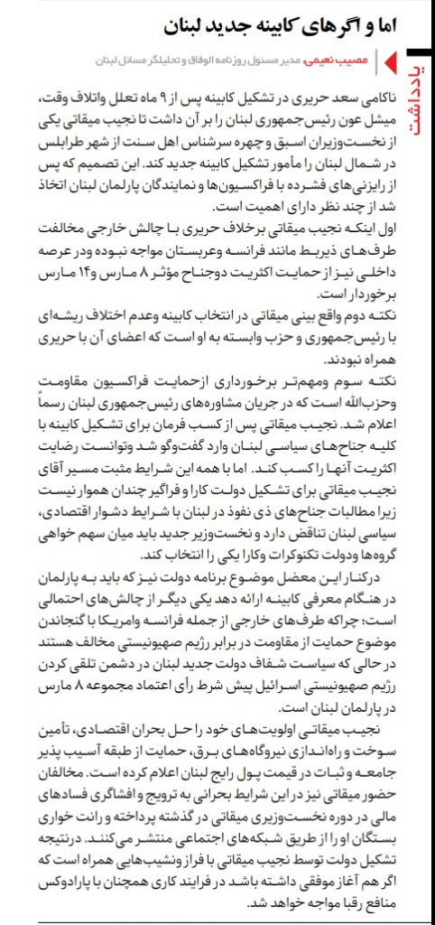 مانشيت إيران: هل سلّم بايدن رسالة إلى طهران عبر الكاظمي؟ 9